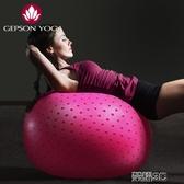 按摩球按摩瑜伽球加厚防爆球顆粒健身球感統兒童訓練球大龍球春季特惠