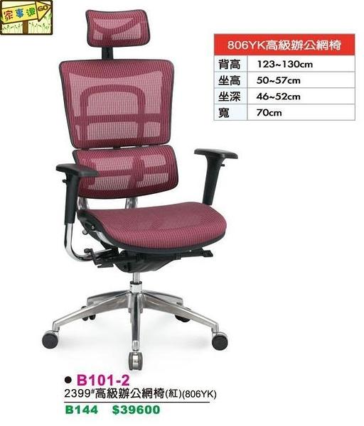 [ 家事達 ]DF-B101-2 高級辦公網椅-紅  特價 已組裝