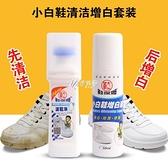 現貨快出 鞋保姆小白鞋神器一擦白清潔白鞋清洗劑刷鞋噴霧去污去黃增白
