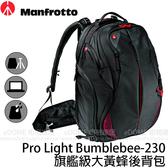 MANFROTTO 曼富圖 Bumblebee-230 PL 旗艦級大黃蜂後背包 (24期0利率 免運 正成公司貨) 相機包 MB PL-B-230