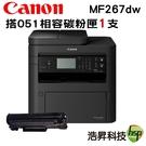 【搭CRG-051相容碳粉匣一支】Canon imageCLASS MF267dw 黑白雷射傳真事務機