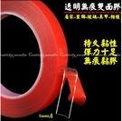 加厚款1mm【50mm壓克力膠帶】長3M 無痕萬能膠貼 超透明果凍膠條 無殘膠超黏膠 雙面膠