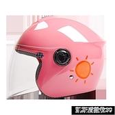 AD兒童頭盔電動電瓶機車男孩女生小孩子寶寶四季冬季保暖安全帽 母親節禮物