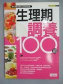 【書寶二手書T8/保健_IQJ】生理期調養100招_三采文化