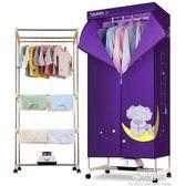 乾衣機衣服速乾衣家用烘衣機烘乾機寶寶專用三層大容量哄衣架 NMS220v陽光好物