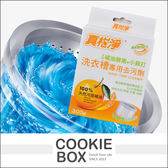MIT 台灣製造 真柑淨 天然橘油 洗衣槽去汙劑 300g 小蘇打 清潔劑 洗衣機專用 *餅乾盒子*