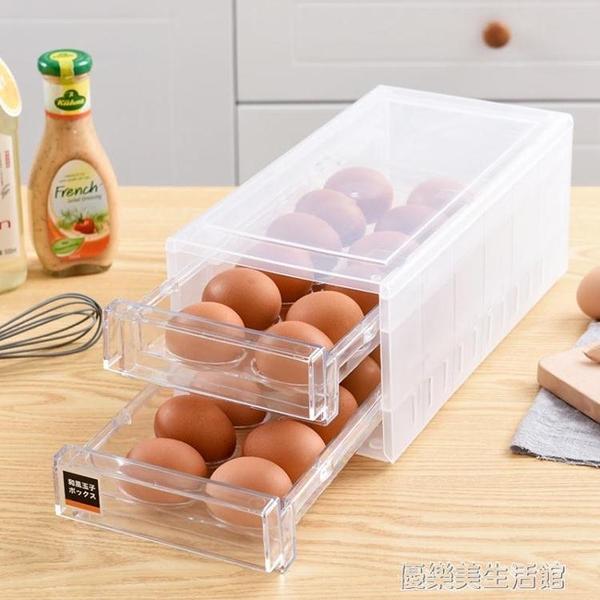 抽屜式雞蛋雙層收納盒 冰箱整理箱廚房塑料密封保鮮食物儲物水果