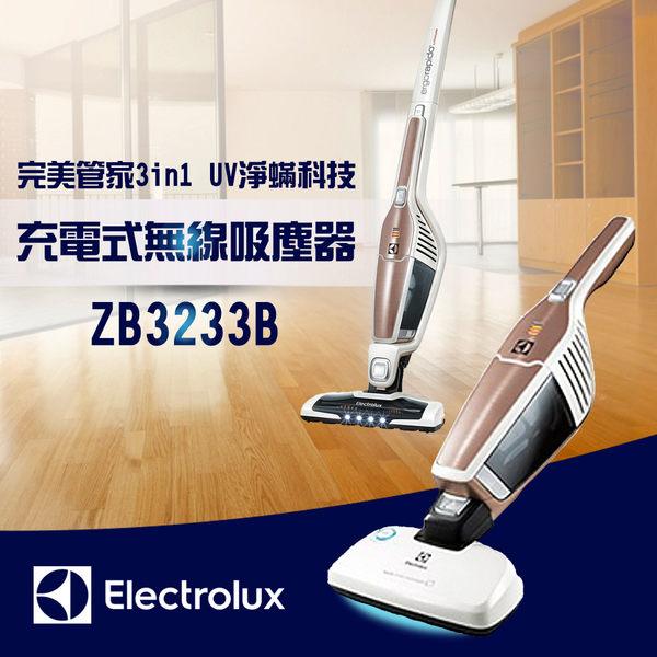 伊萊克斯Electrolux 新完美管家3in1- UV淨蟎無線吸塵器 ZB3233B