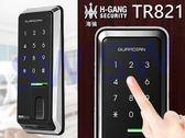 TR821 海強電子鎖 二合一指紋+密碼鎖 橫拉門適用 電子輔助鎖指紋鎖 H-GANG 觸控式感應鎖