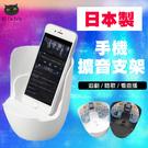 日本製 多用途手機放置擴音架 手機架 平板支架 手機座【Z91121】