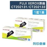 原廠碳粉匣 FUJI XEROX 1藍1黃 CT202131/CT202133 (0.7K) /適用 富士全錄 CM205b/CM205f/CM215b/CM215fw/CP105b