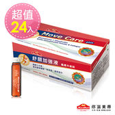 【Nutrimate你滋美得】舒關加強液(龜鹿升級版)50ml/瓶-24入