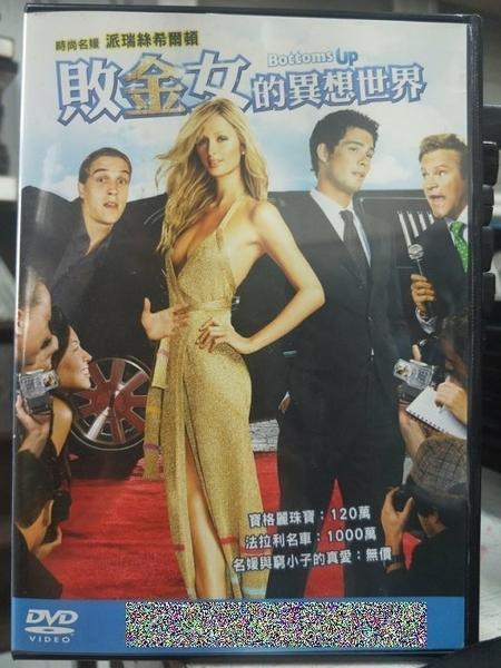 挖寶二手片-L07-067-正版DVD-電影【敗金女的異想世界】派瑞絲希爾頓(直購價)