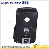 PIXEL King Pro RX for NIKON 閃光燈觸發器 單接收器 公司貨 1/8000s 高速同步 閃光燈 同步器 接收器
