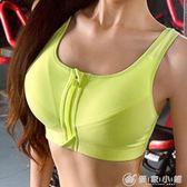 專業高強度無鋼圈防震拉鍊運動內衣背心跑步健身女瑜伽文胸2009 優家小鋪