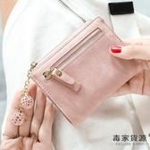 小錢包女短款韓版可愛簡約多功能折疊零錢包【毒家貨源】