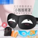 睡眠遮光眼罩3D立體護眼透氣眼罩可愛夏季護眼罩三件套【慢客生活】