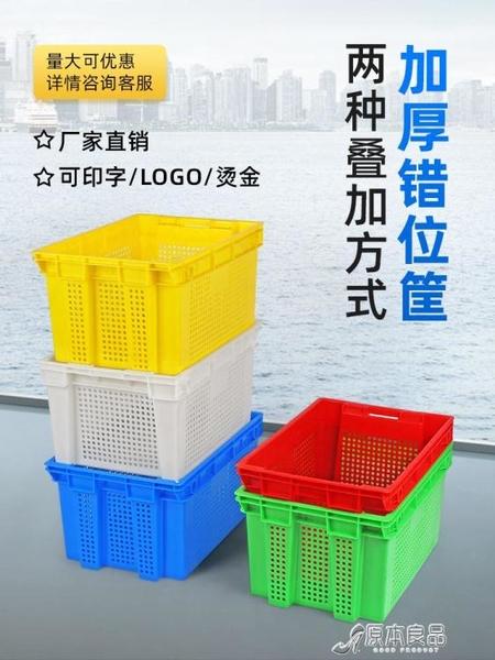 周轉箱 大號物流蔬菜錯位周轉筐塑料果蔬箱快遞商用鏤空收納長方形【快速出貨】