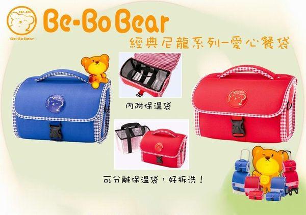 Be-Bo Bear 畢寶熊 經典尼龍款兒童餐袋 學童餐袋