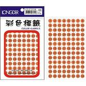 【龍德 LONGDER】LD-572-O 螢光橘圓點數字標籤 9mm/832P(20包/盒)