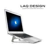 現貨 LAQ DESiGN 一體成型 鋁鎂合金 散熱支架 各種筆電 macbook air retina pro