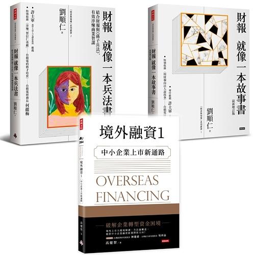 《財報就像一本兵法書》+《財報就像一本故事書》+《境外融資1》