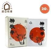 【諾亞牧場】神牧牛│鮮滴牛精 5入x4盒~獨家水解技術 分子小吸收率更好~
