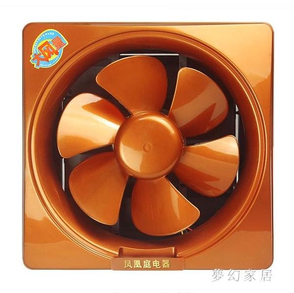 10寸排氣扇廚房油煙靜音百葉換氣窗式排風扇 QW8376『夢幻家居』