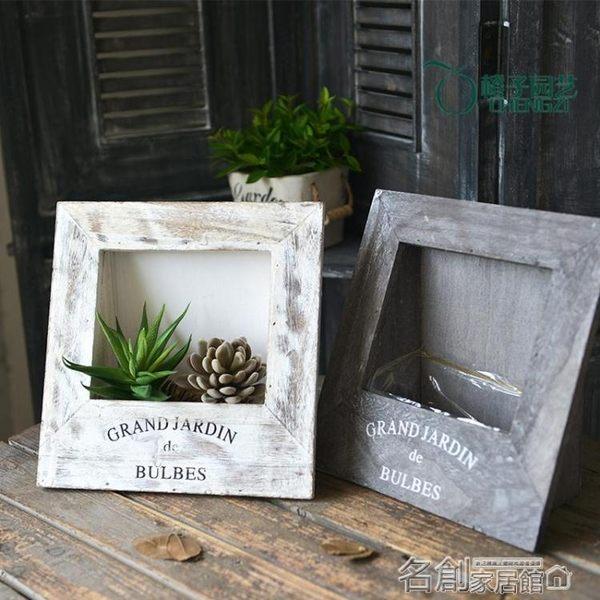 美式多肉相框綠植盆栽盆栽花卉室內植物多肉花盆相框創意桌面花器 名稱家居館