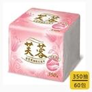 【芙蓉】超柔軟抽取式紙巾(350抽x60包/箱)