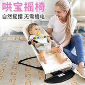 嬰兒搖搖椅躺椅安撫椅搖籃椅新生兒寶寶兒童平衡搖椅哄睡哄娃神器【雙12超低價狂促】