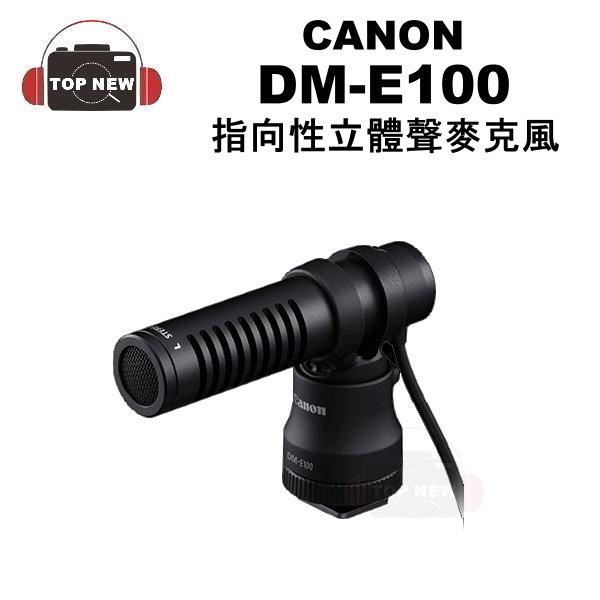 Canon 佳能 指向性立體聲麥克風 DM-E100 指向性 電容式 立體聲 單眼 相機 麥克風 公司貨