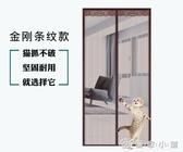 貓抓不破防蚊門簾家用高檔磁性紗窗磁鐵紗門網夏防蚊蟲靜音免打孔 優家小鋪