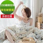 【eyah】台灣製200織精梳棉雙人床包被套四件組-多款任選史前樂園