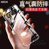 摩斯維 三星s8手機殼s10 保護套s9plus透明s9全包防摔硅膠 衣櫥秘密
