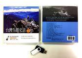台灣生態史話-15講
