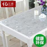 桌布塑料軟玻璃茶幾墊PVC水晶板透明桌墊cf 全館免運