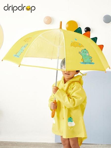 兒童雨傘晴雨兩用防曬大號恐龍寶寶長柄便攜自動太陽透明學生雨傘 印巷家居