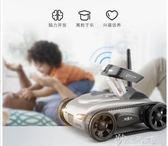 遙控間諜坦克玩具 帶迷你攝像頭手機wifi遠程智慧實時傳輸視頻車.YYJ 奇思妙想屋
