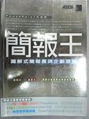 【書寶二手書T3/電腦_JG2】簡報王-圖解式簡報展現企劃提案_竹島慎一郎