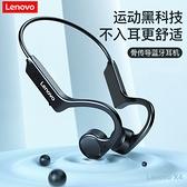 台灣現貨 當天寄出 Lenovo 聯想 X4 骨傳導耳機 骨傳導 TWS 運動 跑步 防汗 健身
