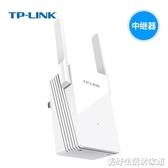 TP-LINK信號放大器WIFI信號增強器家用無線增強器無線ATF 美好生活