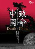(二手書)致命中國