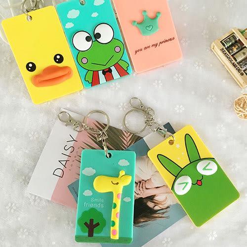【超取199免運】韓版立體卡通悠遊卡套 可掛式可愛IC卡套 門禁卡套 附鑰匙圈