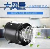 排氣扇 管道風機6寸圓形排氣扇送風機廚房排煙換氣抽風機衛生間排風扇