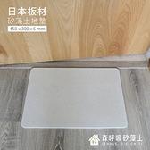 【森呼吸矽藻土】日本製超薄矽藻土地墊(L)-一片入礦灰