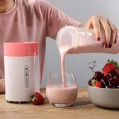 便攜式榨汁機家用多功能學生迷你小型電動水果汁杯嬰兒輔食料理機