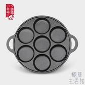 七孔煎鍋鑄鐵雞蛋漢堡機加深煎蛋模具家用不粘平底鍋【極簡生活】