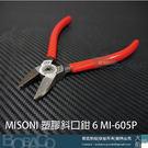 【大船回港】MISONI 劍牌 塑膠斜口鉗 6 MI-605P