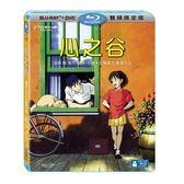心之谷 藍光BD附DVD限定版  (音樂影片購)